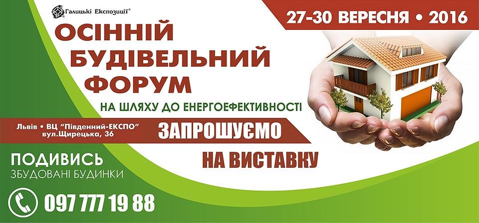 Осінній будівельний форум у Львові